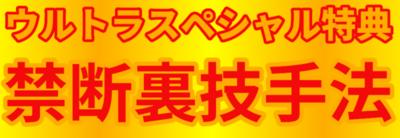 スーパースキャルピング225・ウルトラスペシャル特典.PNG