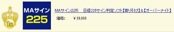 デイズリッチ2017・MAサイン2251位.PNG
