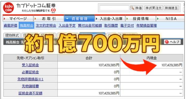 神風トレードシステム・証券口座1億700万.PNG